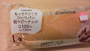 もっちりとした コッペパン 粒々ピーナッツ