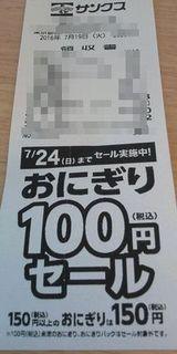 サンクス おにぎり 100円セール!
