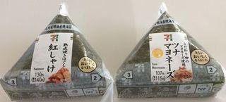 紅しゃけ&ツナマヨネーズ Newパッケージ セブンイレブン