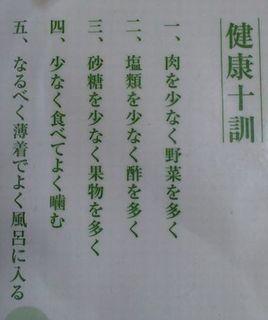 健康十訓1