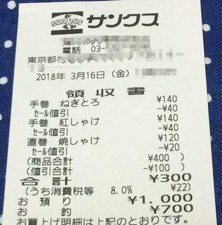 おにぎり 100円セール