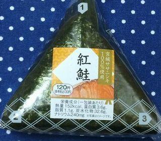 宮城ササニシキ 100%使用の紅鮭