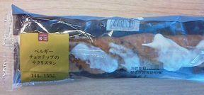 ベルギーチョコチップのサクリスタン
