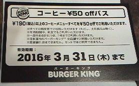 burgerking_coffeepass_2.jpg