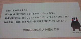 収益金の一部が熊本地震の被災地支援に役立てられます