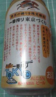 キリン ビール 東京の誇りを限定醸造
