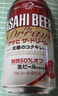 ザ・ドリーム アサヒの生ビール