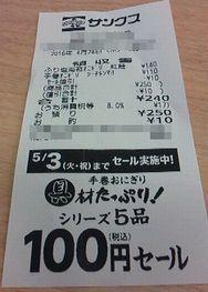 サンクス 手巻おにぎり 具材たっぷりシリーズ5品 100円セール!