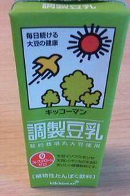 豆乳 植物性たんぱく飲料